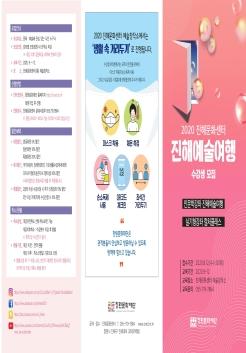 [9월 취소]진해예술여행- 인문학강좌 포스터